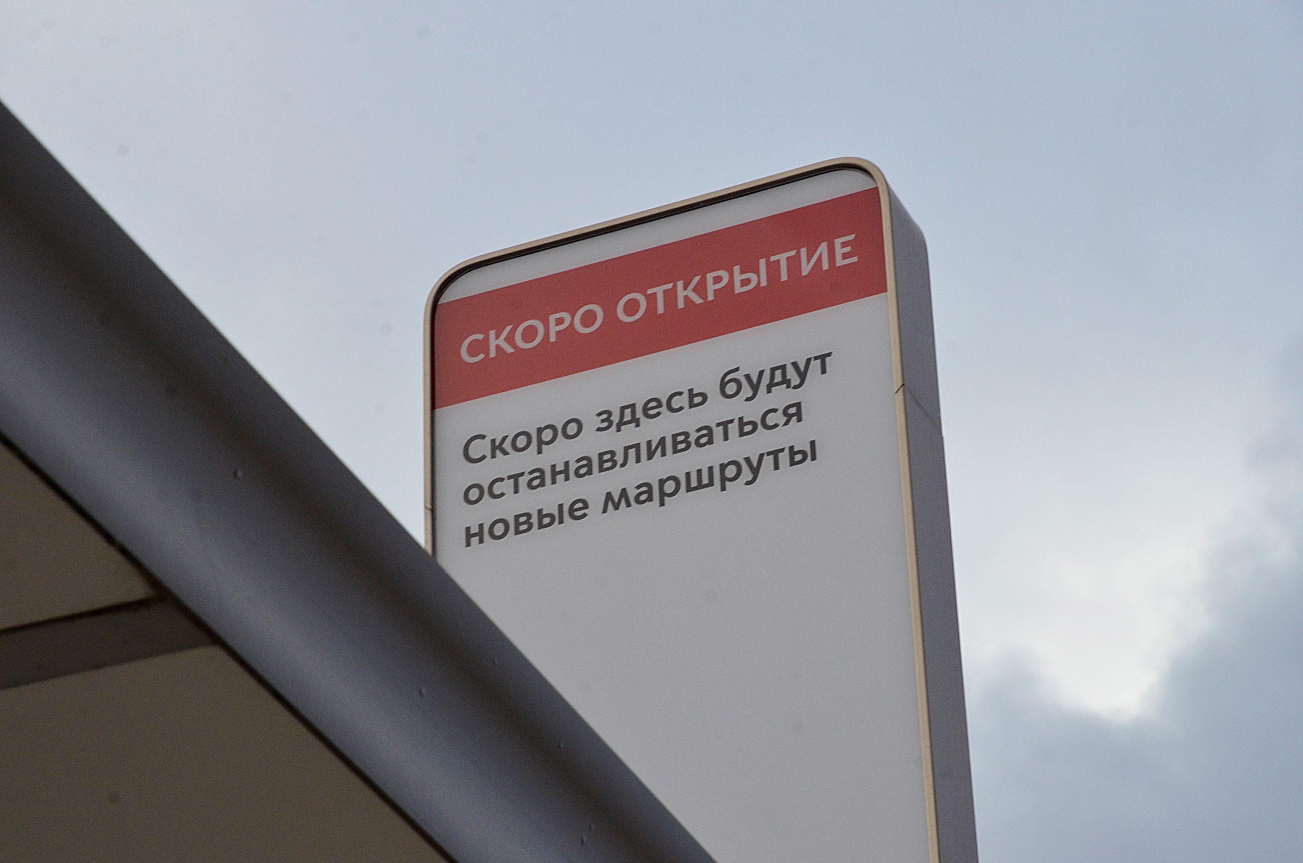 Обновленный маршрут общественного транспорта появится в Вороновском