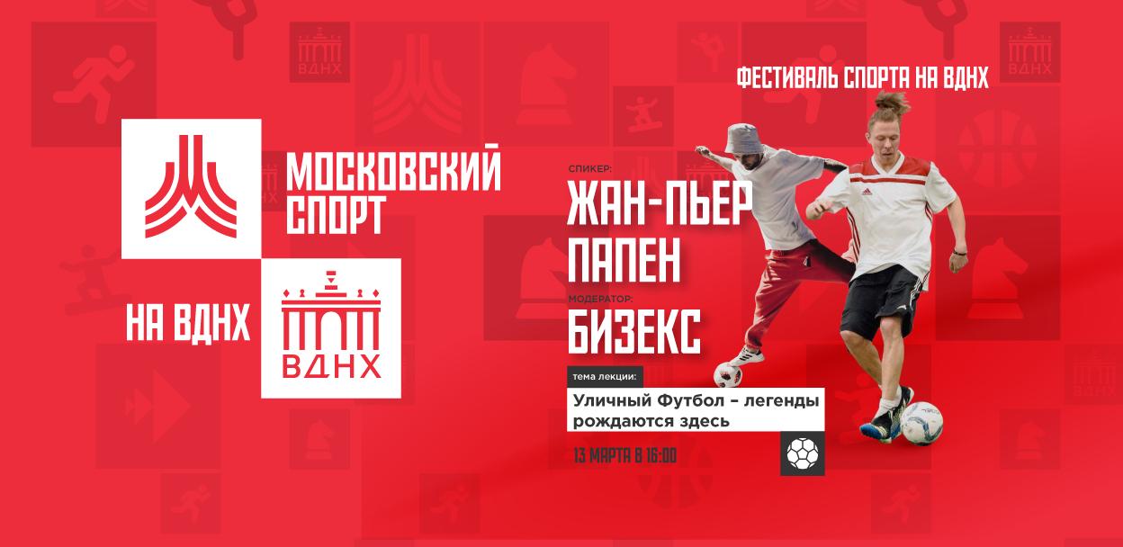 Фестиваль спорта пройдет на ВДНХ
