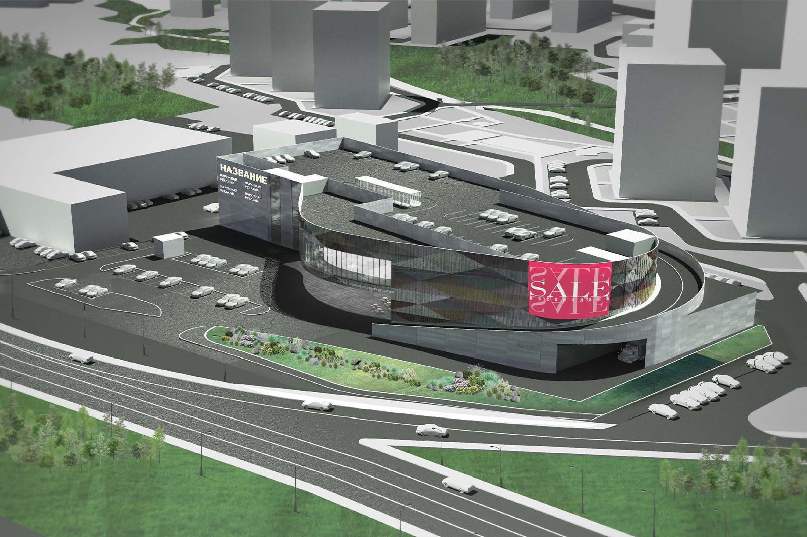 Торговый центр с парковкой на крыше возведут в Новой Москве