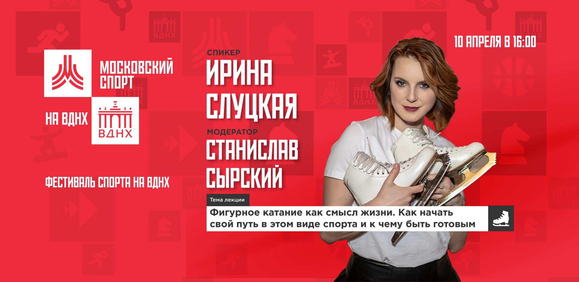 Фигуристка Ирина Слуцкая выступит в рамках Весеннего фестиваля спорта на ВДНХ 10 апреля