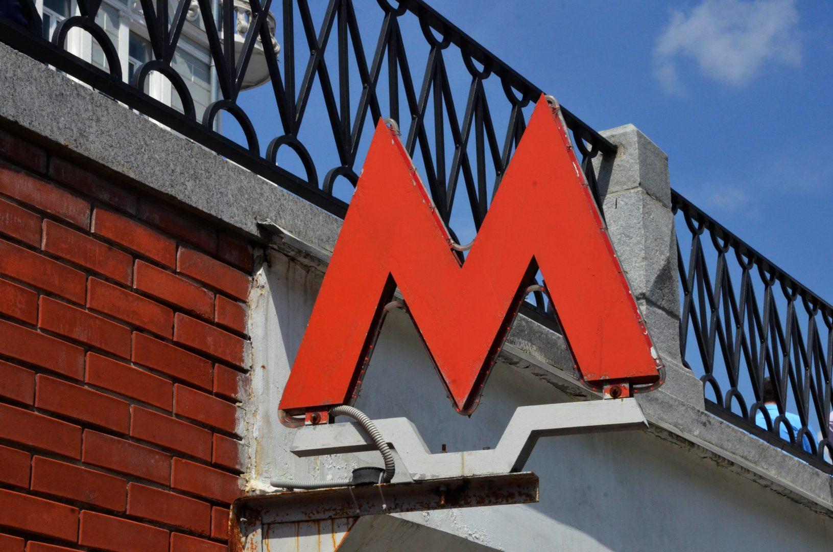 Семь станций метро откроют в Новой Москве до 2023 года. Фото: Анна Быкова