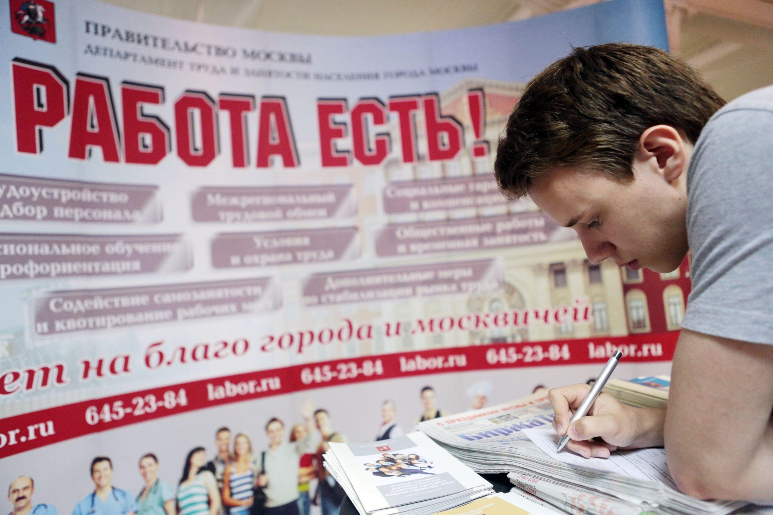 Москву включили в топ-3 городов мира с самой низкой безработицей