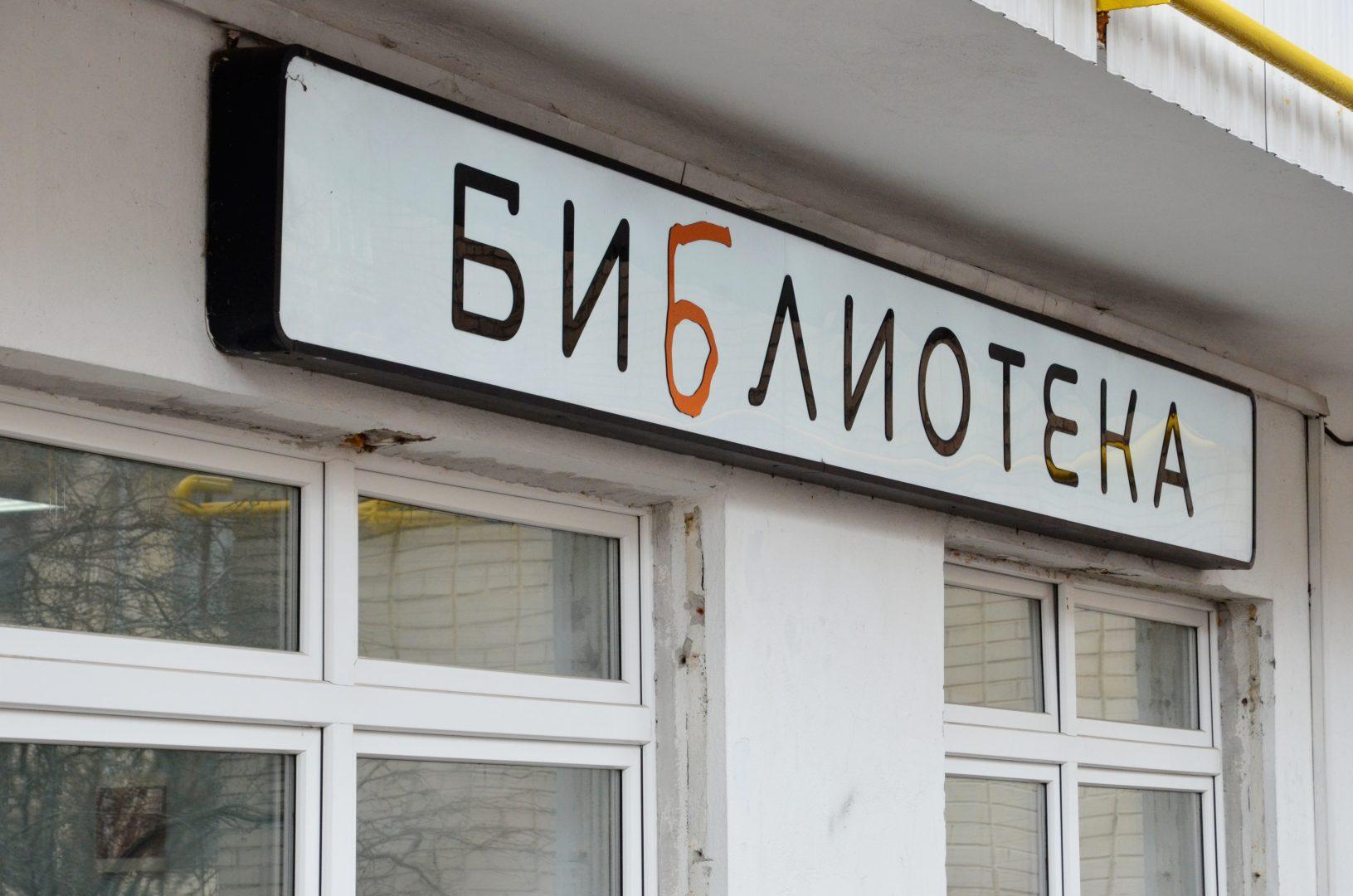 Конкурс чтецов организуют сотрудники библиотеки №262 в Филимонковском. Фото: Анна Быкова