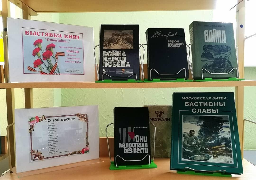 Тематическую выставку подготовили сотрудники Дома культуры «Ильичевка»