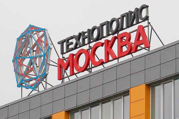 Лучшей особой экономической зоной страны признали технополис «Москва»
