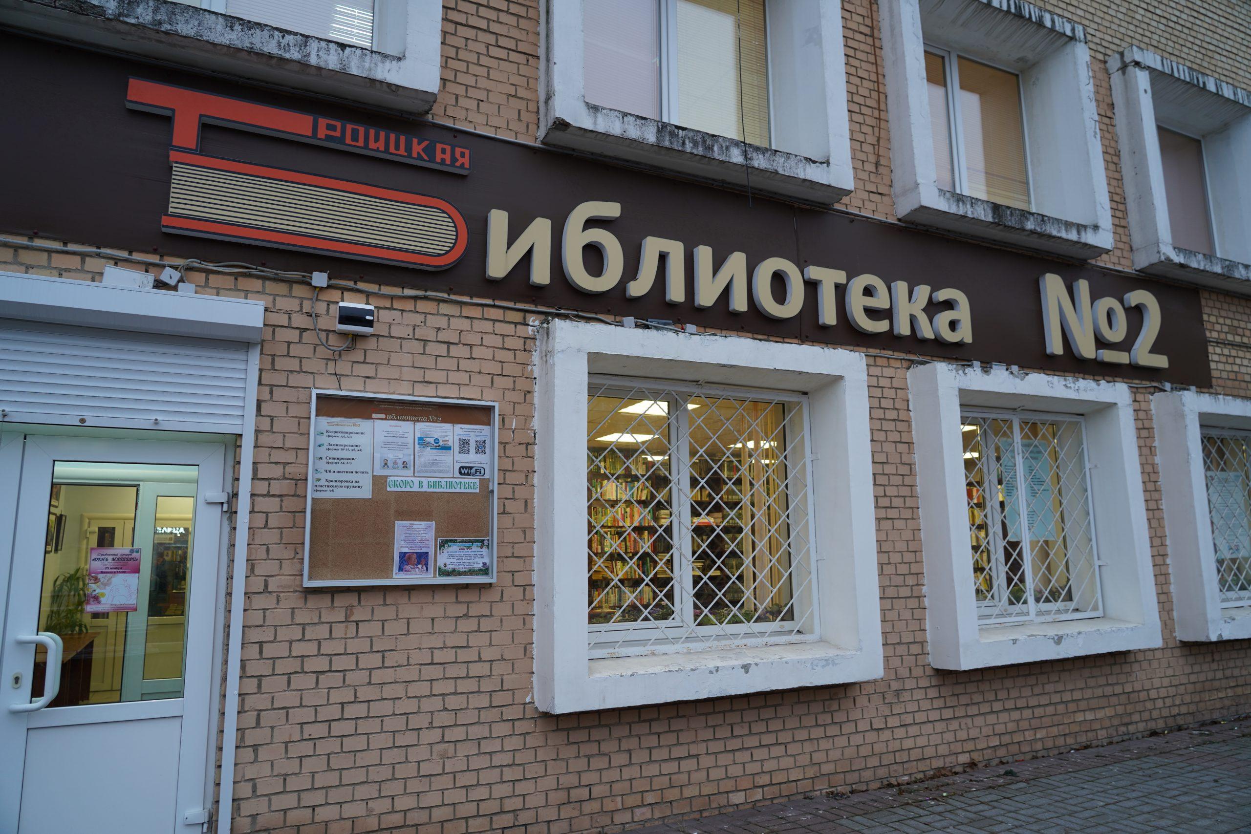 Книжную выставку открыли в библиотеке №2