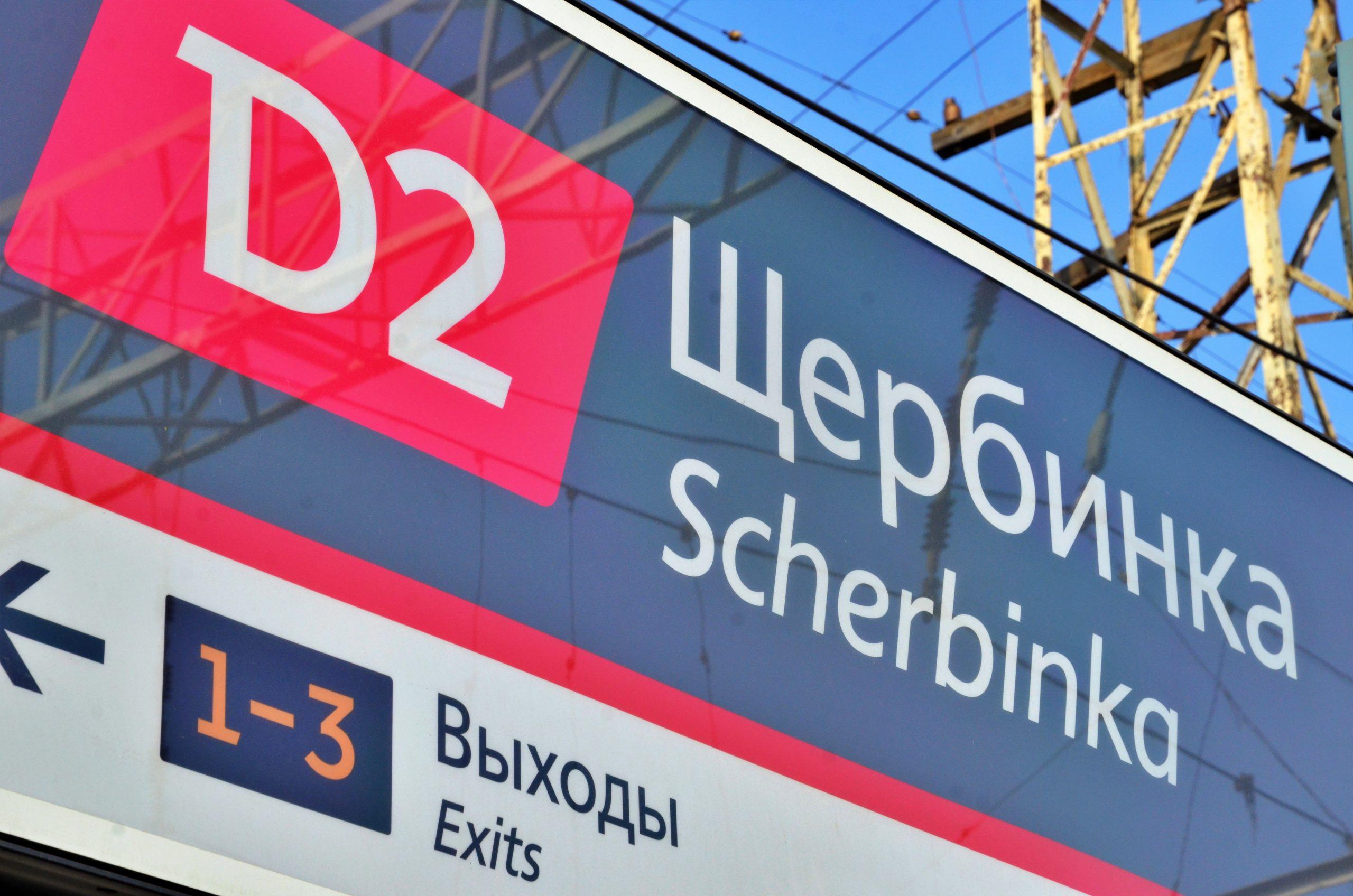 Проект благоустройства у станции «Щербинка» утвердили в Москве