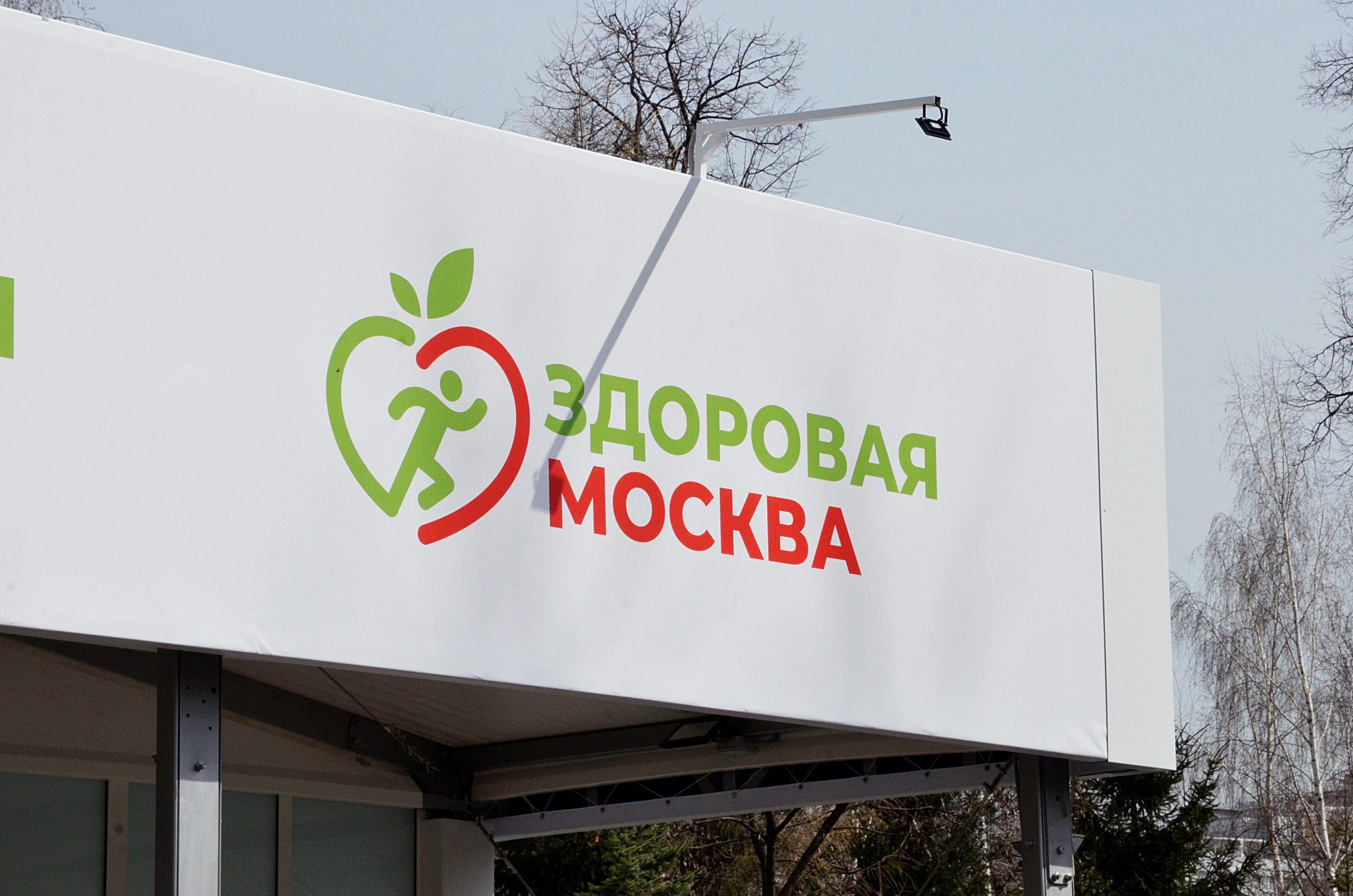Горожане смогут посетить павильоны «Здоровая Москва» до конца сентября