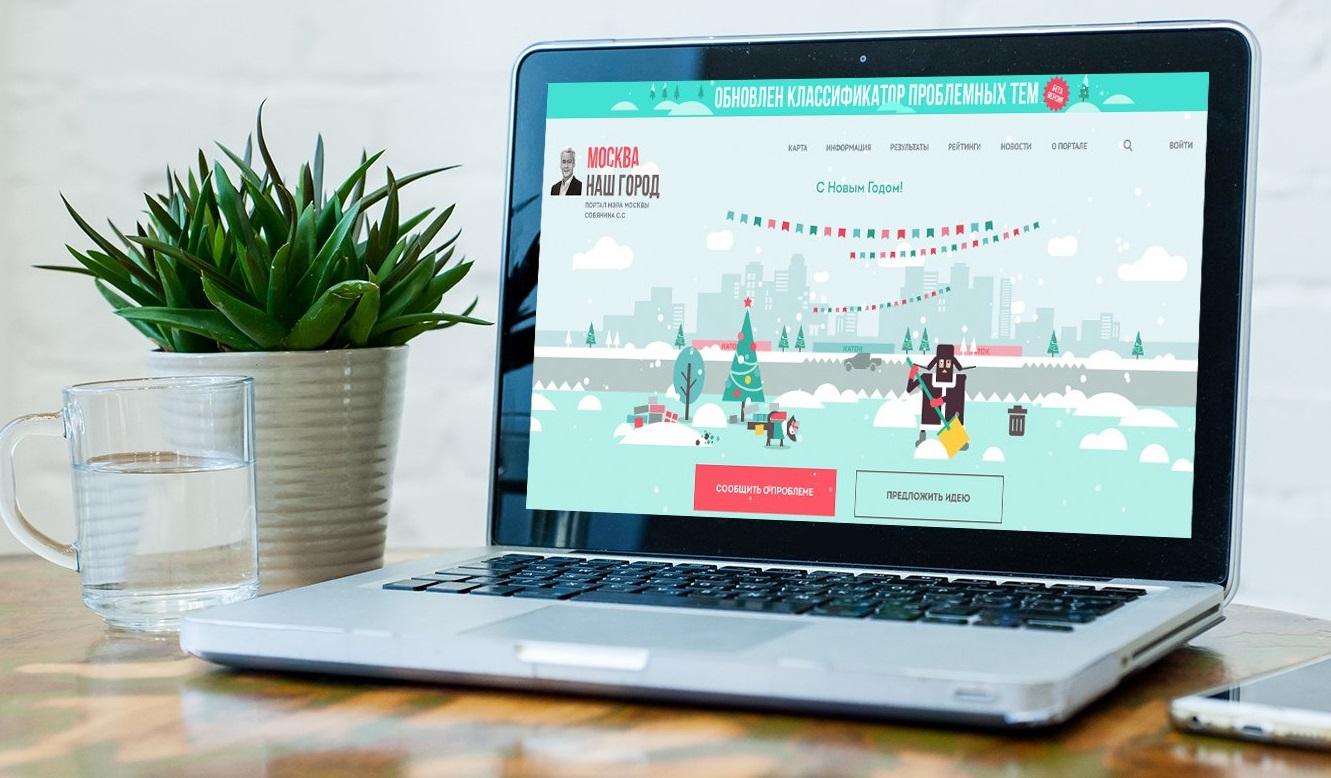 Более пяти миллионов вопросов жители Москвы решили с помощью портала «Наш город»