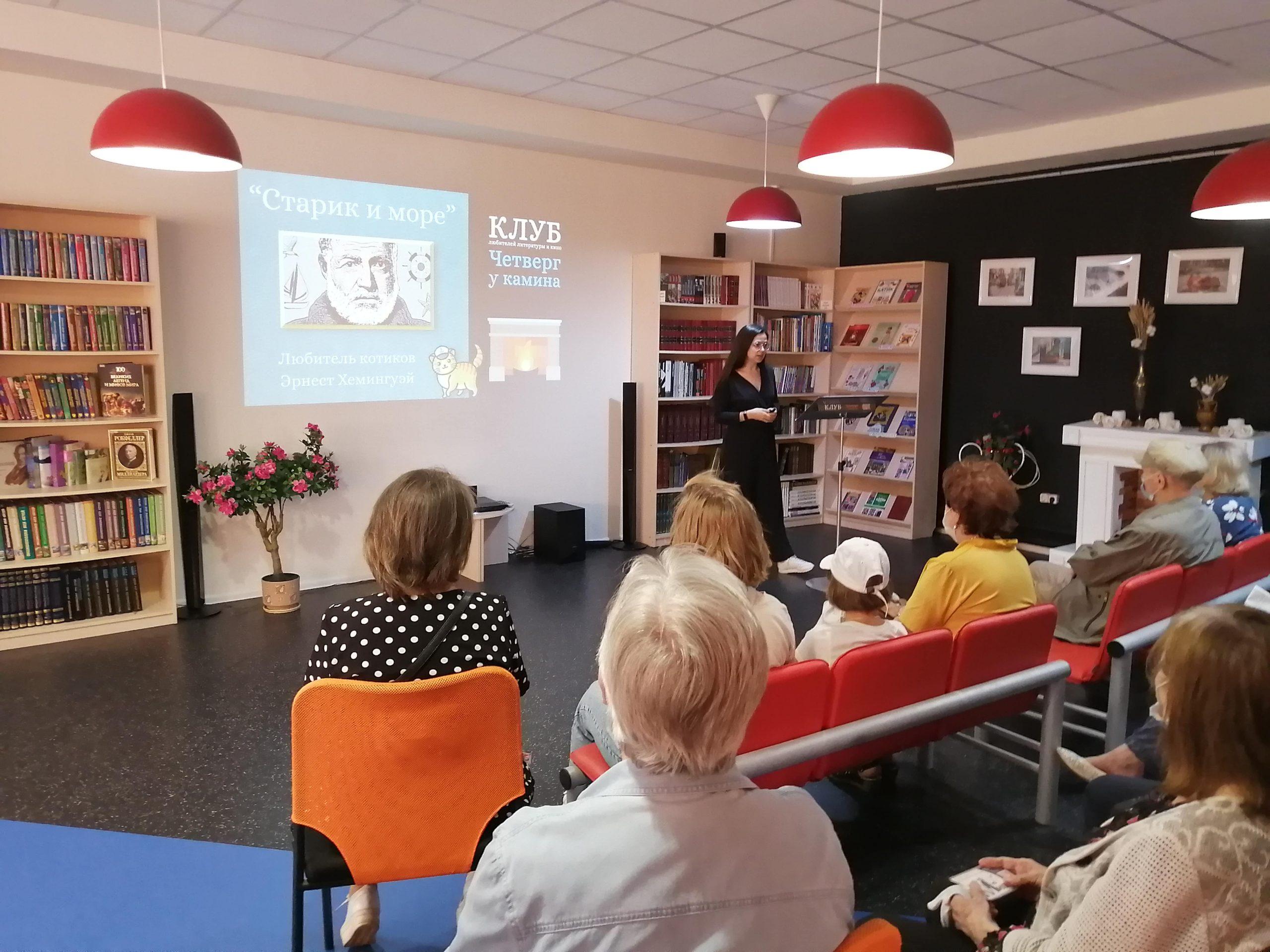 Встреча литературного клуба состоялась в Центральной библиотеке Щербинки
