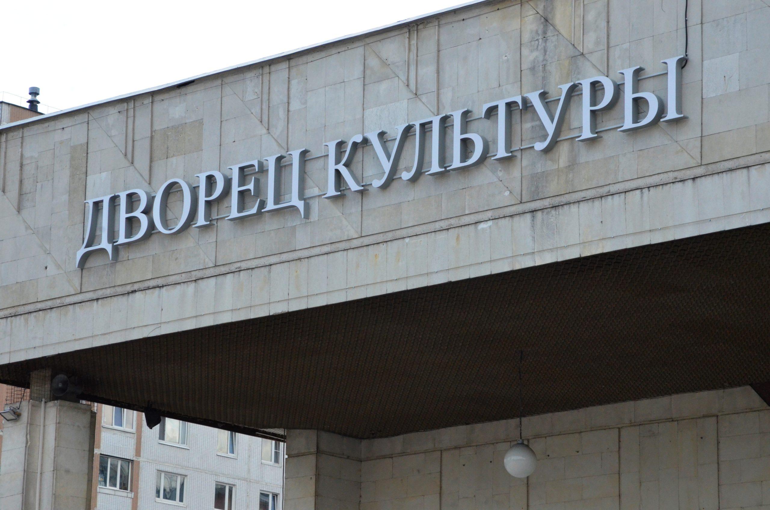 Подготовку к концертной программе начали во Дворце Культуры «Московский»