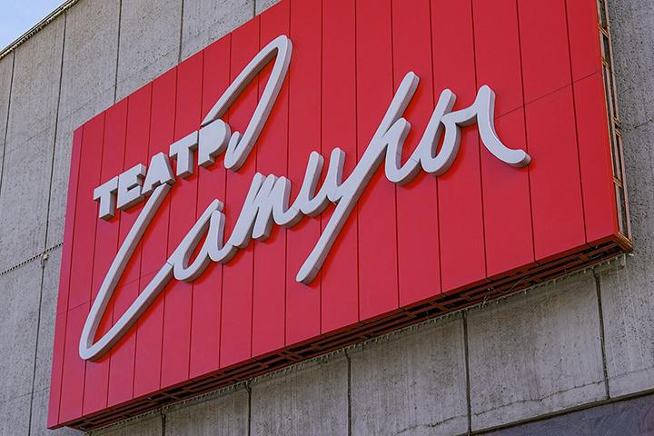 Назначены новые художественные руководители театров Сатиры, «Ромэн» и «Шалом»